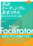 The Great Facilitator